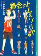 【期間限定価格】都会のトム&ソーヤ(14)《夢幻》上巻