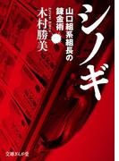 シノギ 山口組系組長の錬金術(文庫ぎんが堂)