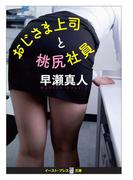 おじさま上司と桃尻社員(悦文庫)