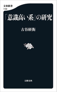 「意識高い系」の研究(文春新書)