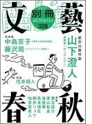 別冊文藝春秋 電子版12号(文春e-book)