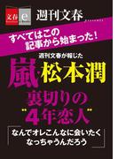 """嵐・松本潤裏切りの""""4年恋人""""【文春e-Books】(文春e-book)"""