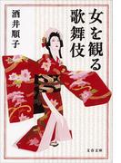 女を観る歌舞伎(文春文庫)