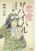 恋愛サバイバル 真面目女子篇(文春e-book)
