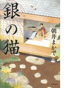 銀の猫(文春e-book)