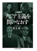 増補 アジア主義を問いなおす(ちくま学芸文庫)