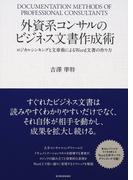 外資系コンサルのビジネス文書作成術 ロジカルシンキングと文章術によるWord文書の作り方