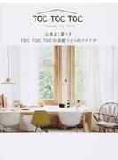 心地よく暮らすTOC TOC TOCの部屋づくりのアイデア