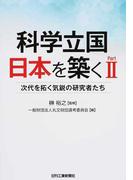 科学立国日本を築く Part2 次代を拓く気鋭の研究者たち