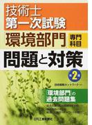 技術士第一次試験「環境部門」専門科目問題と対策 第2版