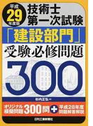 技術士第一次試験「建設部門」受験必修問題300 平成29年度版