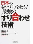 日本のものづくりを救う!最強の「すり合わせ技術」 (B&Tブックス)