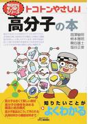 トコトンやさしい高分子の本 (B&Tブックス 今日からモノ知りシリーズ)