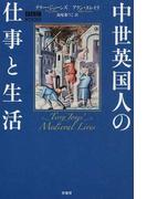 中世英国人の仕事と生活 (BBC BOOKS)