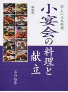 小宴会の料理と献立 縮刷版 (新しい日本料理)