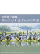 ヨーロッパやすらぎの時間 笹倉鉄平画集
