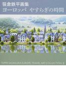 ヨーロッパやすらぎの時間 笹倉鉄平画集 (TEPPEI SASAKURA EUROPE,TRAVEL ART COLLECTION)