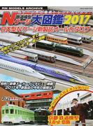鉄道模型Nゲージ大図鑑 日本型Nゲージ新製品オールカタログ 2017