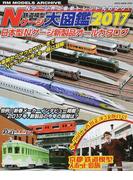 鉄道模型Nゲージ大図鑑 日本型Nゲージ新製品オールカタログ 2017 (NEKO MOOK RM MODELS ARCHIVE)(NEKO MOOK)