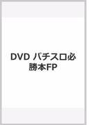 パチスロ必勝本FP (ニューメディア)