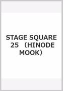 ステージスクエア vol.25 滝沢秀明×三宅健『滝沢歌舞伎2017』/『Endless SHOCK』 (HINODE MOOK)(HINODE MOOK)