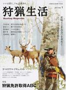 狩猟生活 いい山野に、いい鳥獣あり。 VOL.1(2017) 特集狩猟免許取得ABC