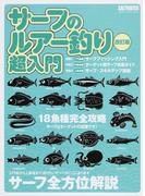 サーフのルアー釣り超入門 サーフ全方位解説 入門者から上級者まで、知りたいすべてがここにあります 改訂版 (CHIKYU−MARU MOOK SALT WATER)