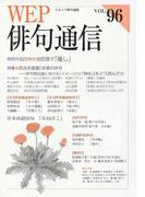 WEP俳句通信 96号