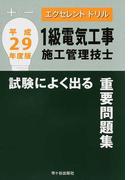 1級電気工事施工管理技士試験によく出る重要問題集 エクセレントドリル 平成29年度版
