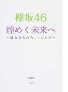 欅坂46煌めく未来へ 彼女たちの今、コレカラ