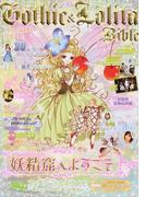 ゴシック&ロリータバイブル vol.63