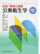 公衆衛生学 社会・環境と健康 2017年版