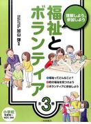 福祉とボランティア(全3巻)