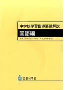 中学校学習指導要領解説 国語編(平成20年) (小学校学習指導要領解説)