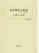 近世潜伏宗教論 キリシタンと隠し念仏 (歴史科学叢書)