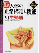 カラー図解人体の正常構造と機能 改訂第3版 6 生殖器