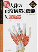 カラー図解人体の正常構造と機能 改訂第3版 10 運動器