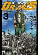 OREN'S 3(ヤングチャンピオン・コミックス)