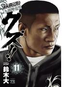 クズ!! ~アナザークローズ九頭神竜男~ 11(ヤングチャンピオン・コミックス)