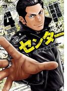 センター~渋谷不良同盟~ 4(ヤングチャンピオン・コミックス)