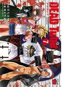 DEAD Tube ~デッドチューブ~ 7(チャンピオンREDコミックス)
