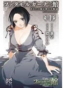 ファタモルガーナの館 あなたの瞳を閉ざす物語 4(ボニータコミックス)