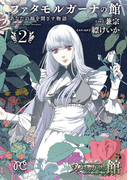 ファタモルガーナの館 あなたの瞳を閉ざす物語 2(ボニータコミックス)