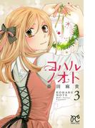 コハルノオト 3(プリンセス・コミックス)
