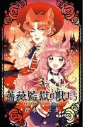薔薇監獄の獣たち 3(プリンセス・コミックス)