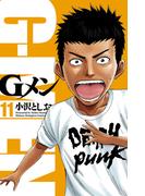 Gメン 11(少年チャンピオン・コミックス)