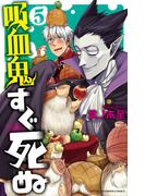 吸血鬼すぐ死ぬ 5(少年チャンピオン・コミックス)
