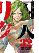 囚人リク(32)(少年チャンピオン・コミックス)