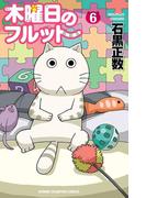 木曜日のフルット(6)(少年チャンピオン・コミックス)
