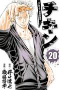 チキン 「ドロップ」前夜の物語 20(少年チャンピオン・コミックス)